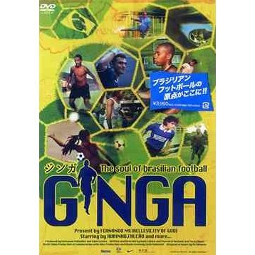 Ginga The Soul of Brasilian Football
