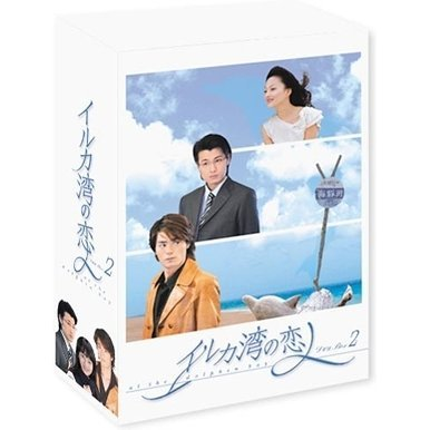 Irukawan No Koibito DVD Box 2