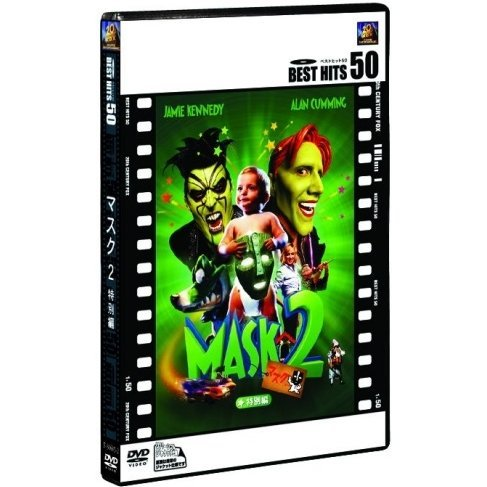 Mask 2 Special Edition [Limited Pressing]