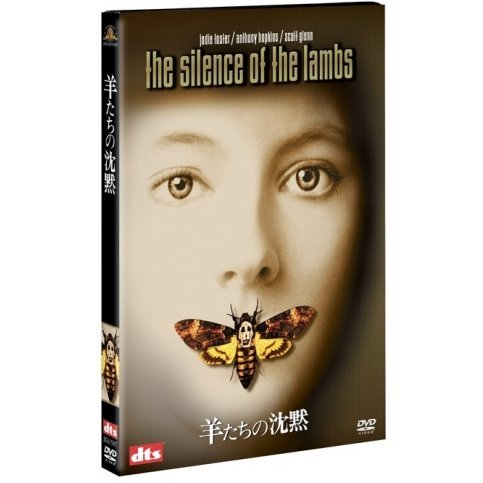 The Silence of the Lambs [Limited Pressing]