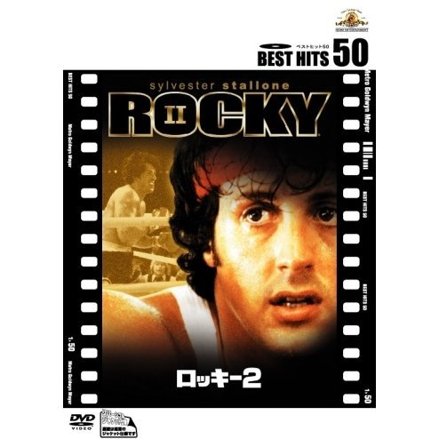 Rocky II [Limited Pressing]