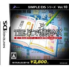 Simple DS Series Vol. 10: The Doko Demo Kanji Quiz