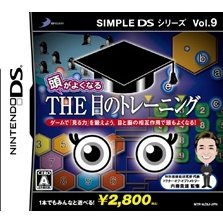Simple DS Series Vol. 9: Atama no Yokunaru - The Me no Training