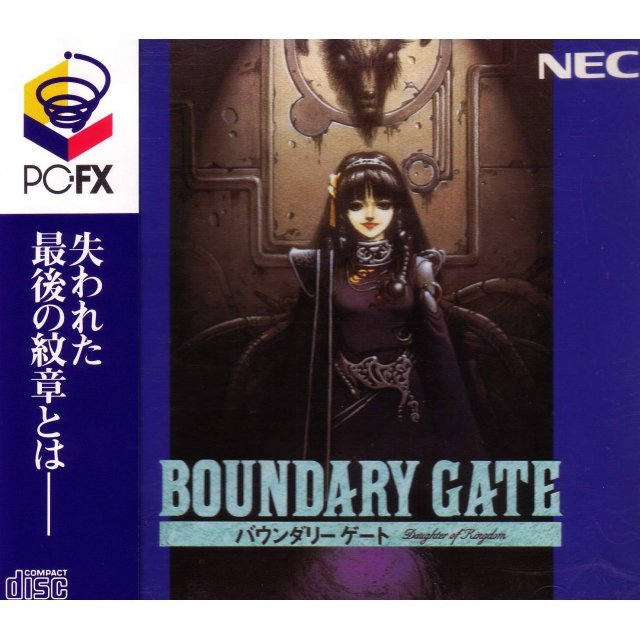 Boundary Gate: Daughter of Kingdom