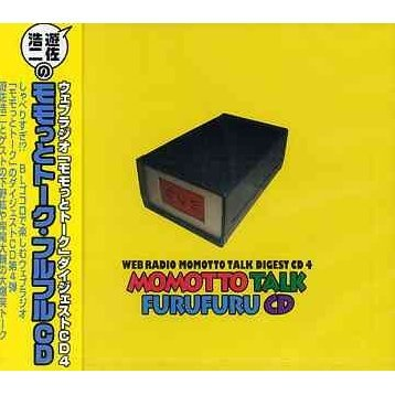 Web Radio Momotto Talk Digest CD 4: Momotto Talk Furufuru CD