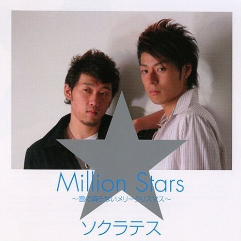 Million Stars - Yuki no Furanai Merry Christmas