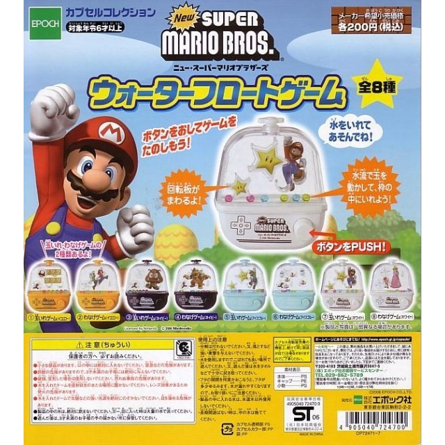 Nintendo Super Mario Bros. Water Pump Game Gashapon