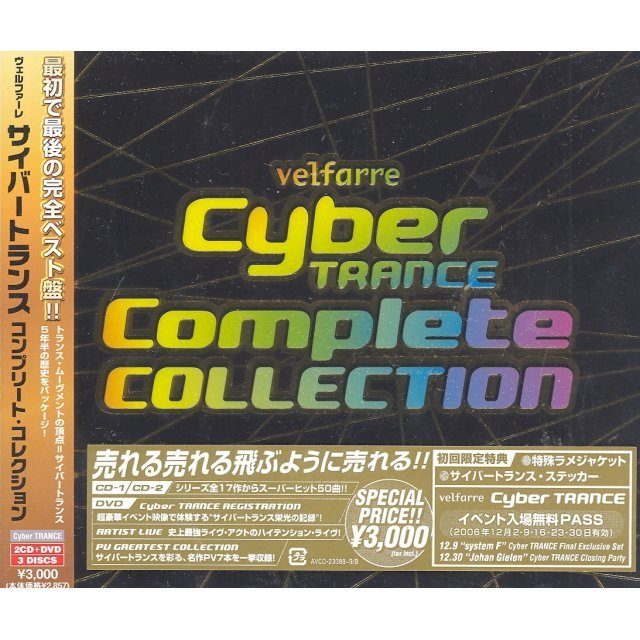 Velfarre Cyber Trance Complete Collection [2CD+DVD]