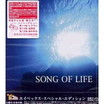 Uta Suta!! Avex Special Edition -Song Of Life