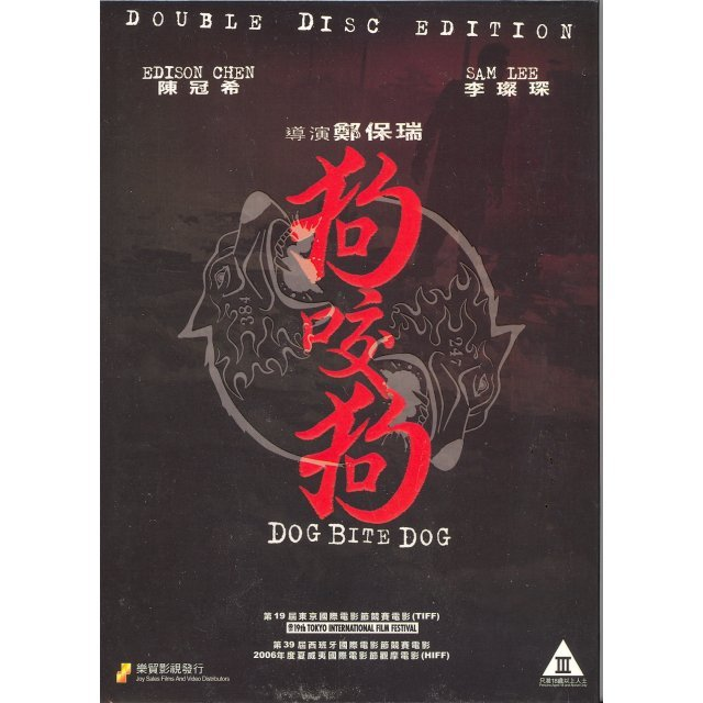 Dog Bite Dog [2-Disc Edition]