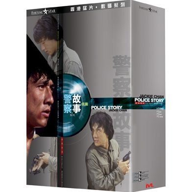 Police Story Trilogy Collection [3-Disc Boxset 1-3 Digitally Remastered]