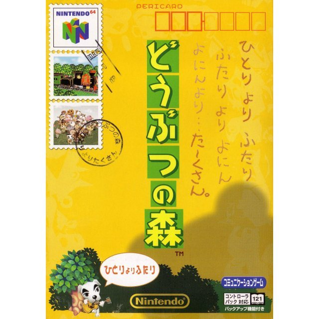 Animal Crossing / Doubutsu no Mori