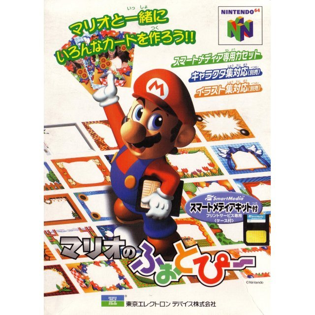 Mario no Photopie [Box Set]