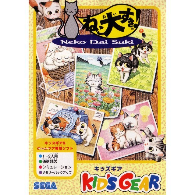 Pet Club: Neko Daisuki!