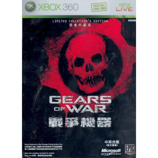 Gears of War [Limited Collector's Edition]