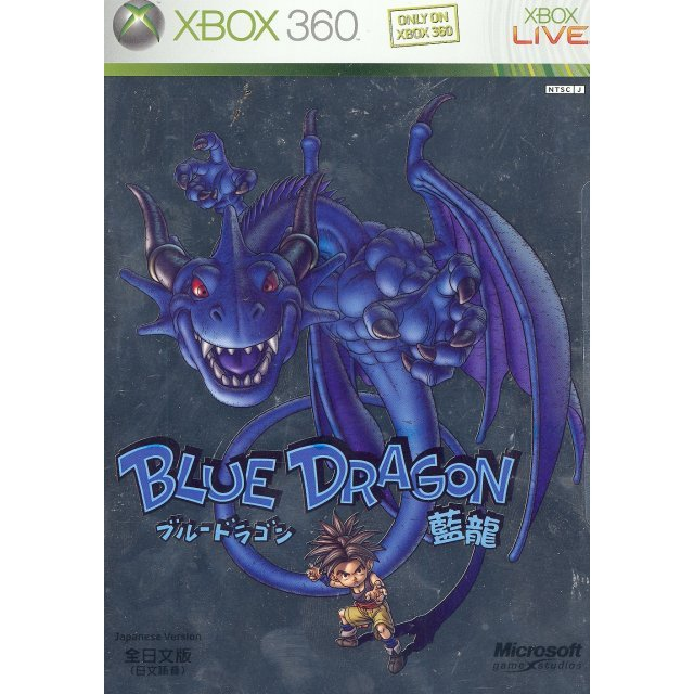 Blue Dragon (Japanese language version)