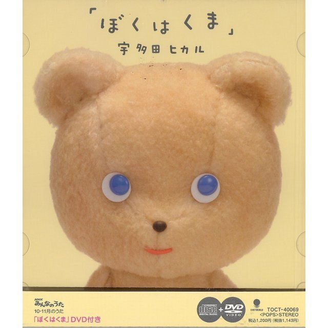 Boku wa Kuma [CD+DVD]