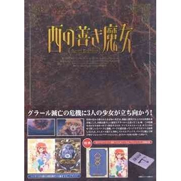 Nishi no Yoki Majo Vol.7 [Limited Edition]