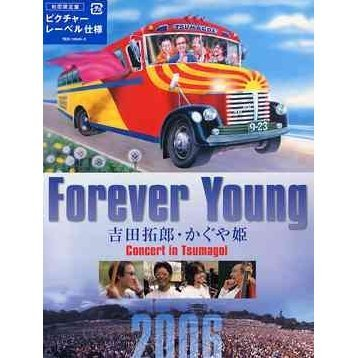 Forever Young Concert in Tsumakoi 2006