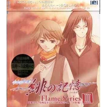 Mizu no Senritsu 2 - Hi no Kioku Character Song Flame series III
