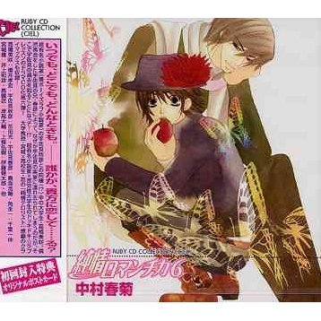 Ruby CD Collection: Junjo Romantica 6