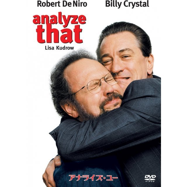 Analyze That [Limited Pressing]