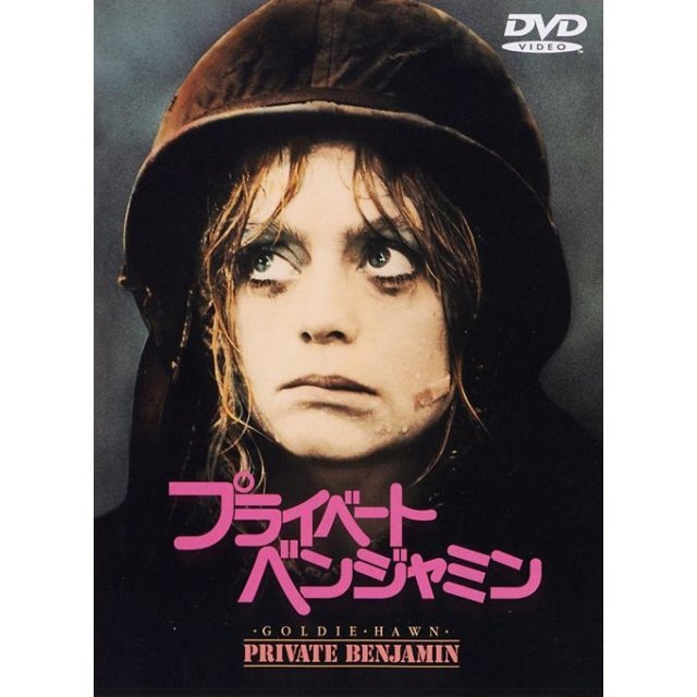 Private Benjamin [Limited Pressing]