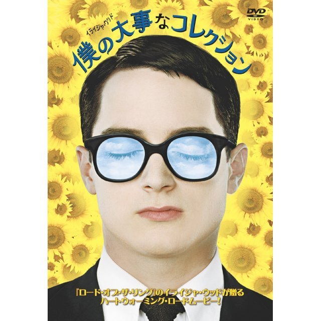 Everything is Illuminated Special Edition