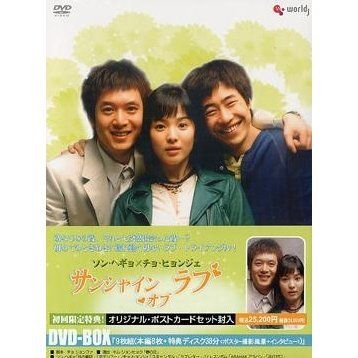 Sunshine of Love DVD Box