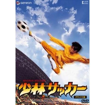Shaolin Soccer Deluxe Edition