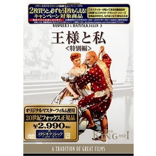 The King And I Special Edition