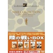 War Collection The Army Battles Combat In The Pacific [Limited Edition]