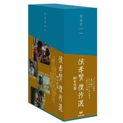 Hou Hsiao-Hsien Works DVD Box Vol.2