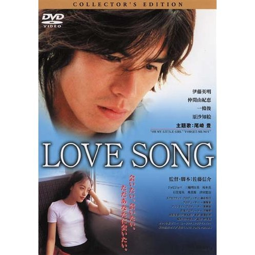 Love Song [Limited Pressing]