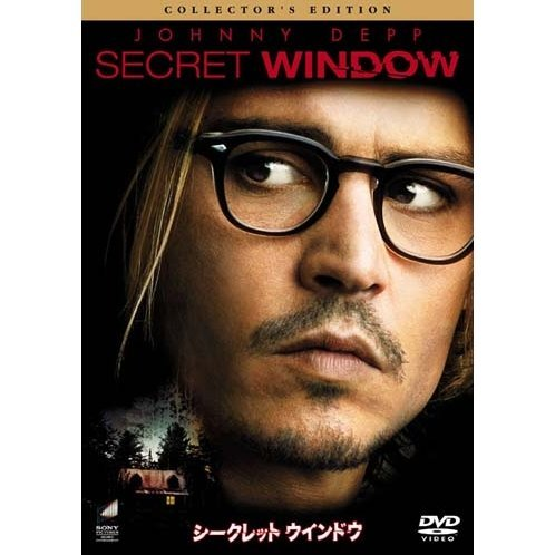 Secret Window [Limited Pressing]