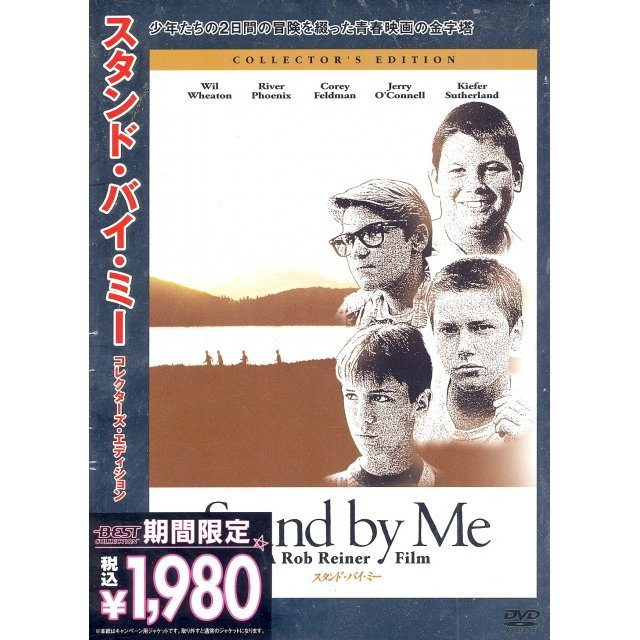 Stand By Me Collector's Edition [Limited Pressing]