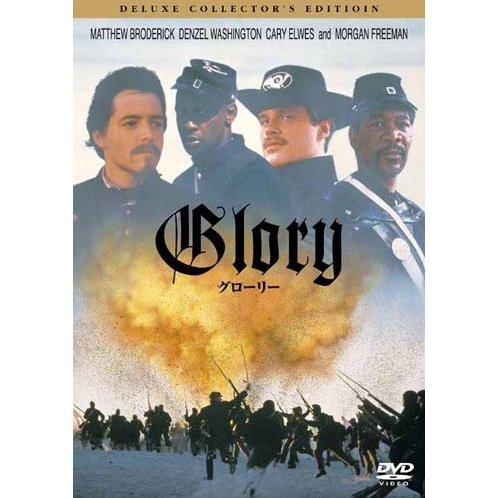 Glory Deluxe Collector's Edition [Limited Pressing]