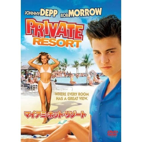 Private Resort [Limited Pressing]
