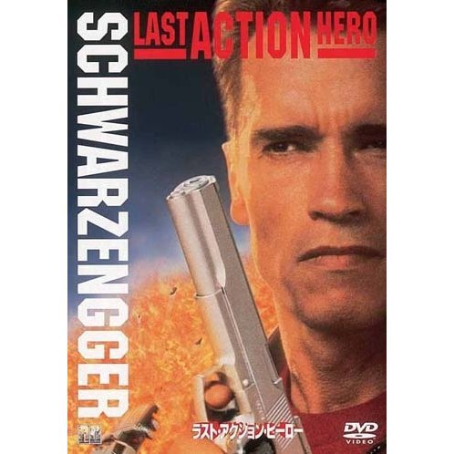 Last Action Hero [Limited Pressing]