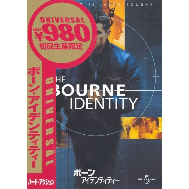 The Bourne Identity [Limited Edition]
