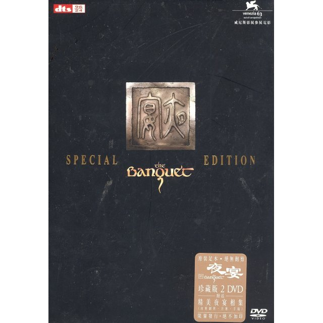The Banquet [2 Discs Special Edition]