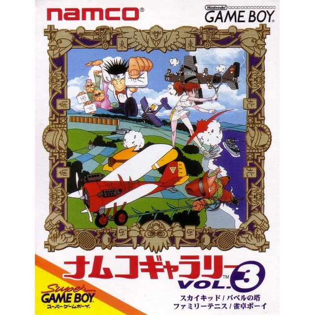 Namco Gallery Vol. 3