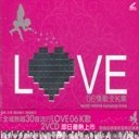 2006 Love Songs Collection Music Videos Karaoke [2VCD]