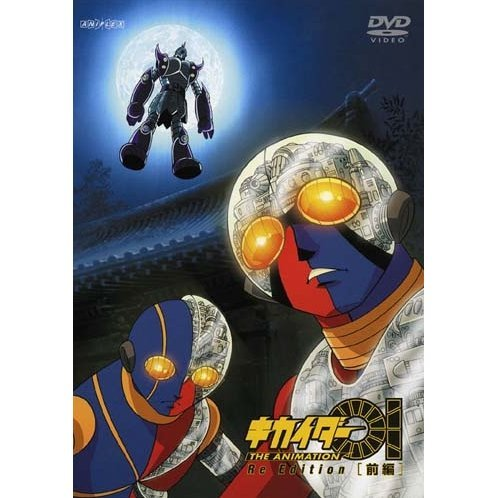 Kikaider 01 The Animation Re Edition (First Half)