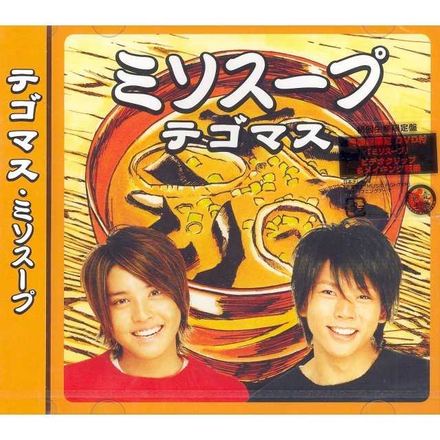 Miso Soup [CD + DVD Limited Edition]