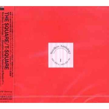 Wordless Anthology I -Masahiro Andoh Selection & Remix +1-