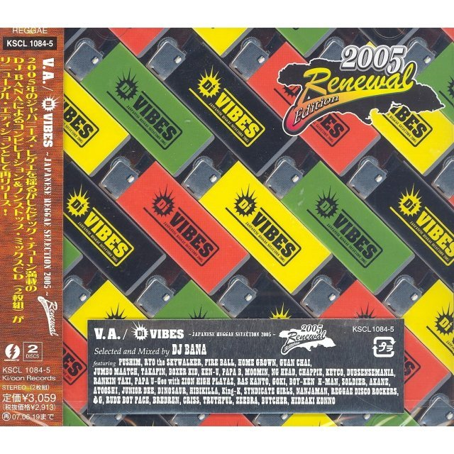 Di Vibes Japanese Reggae Selection 2005 Renewal Edition-