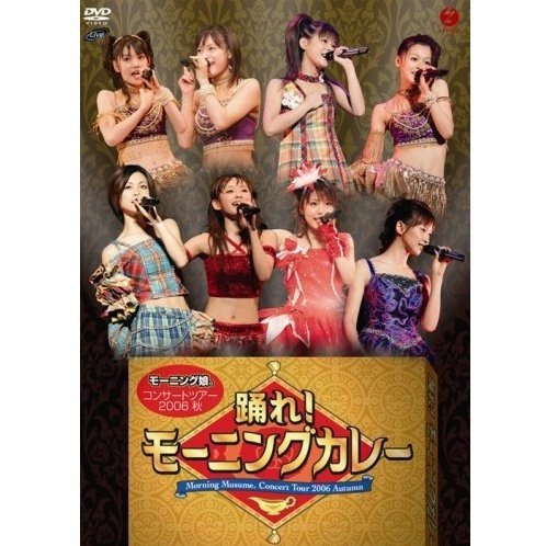 Morning Musume Concert Tour 2006 Aki - Odore! Morning Curry