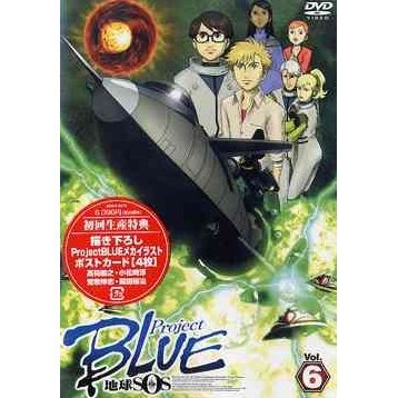 Project Blue Earth Sos Vol.6