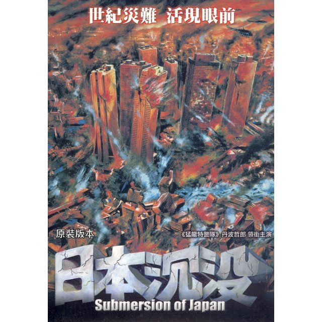 Submersion of Japan